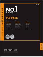 대치동 콘텐츠 NO.1 모의고사 For 2020 : 파이널 문과 PACK 5회 (2019년)