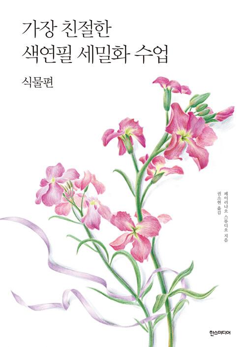 가장 친절한 색연필 세밀화 수업 : 식물편