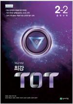 최강 TOT 중학 수학 2-2 (2019년)