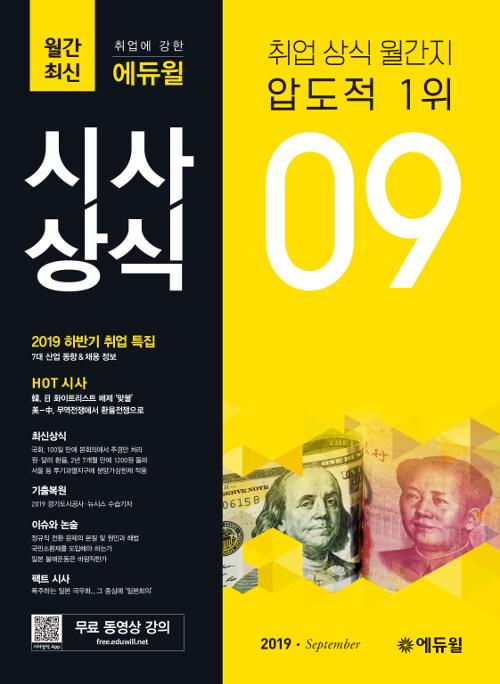 월간최신 취업에 강한 에듀윌 시사상식 2019.9