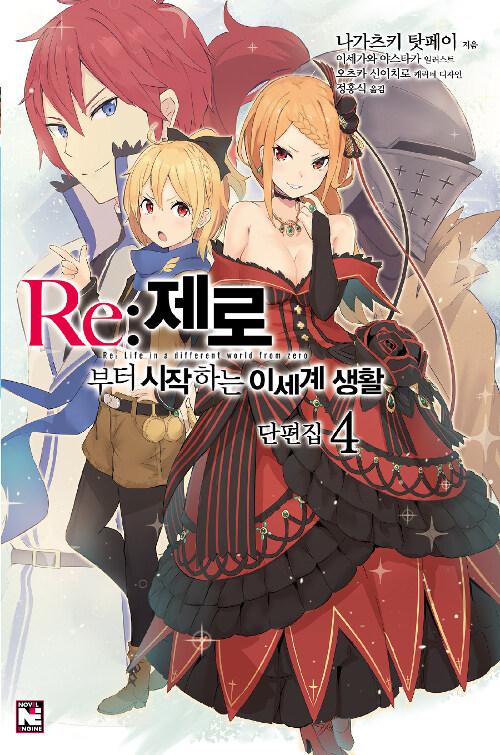 Re : 제로부터 시작하는 이세계 생활 단편집 4