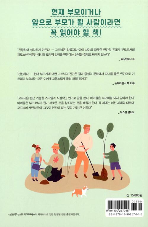 정원사 부모와 목수 부모 : 양육에서 벗어나 세상을 탐색할 기회를 주는 부모 되기