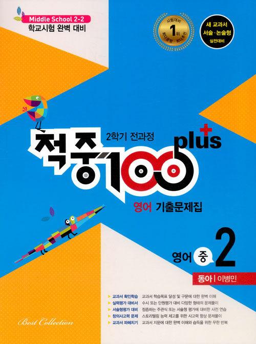 적중 100 Plus 2학기 전과정 영어 기출문제집 중2 (동아 이병민) (2019년)