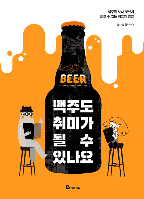 맥주도 취미가 될 수 있나요