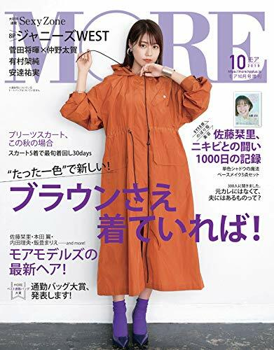 MORE (モア) 2019年 10月號 付錄なし版 (MORE增刊)
