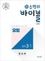新수학의 바이블 BOB 밥 중학 수학 3-1 (2020년)