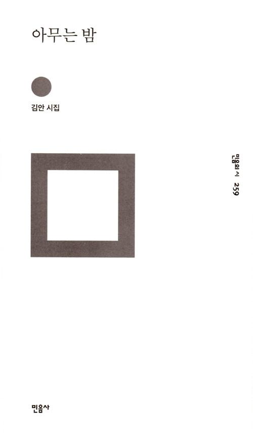 아무는 밤 : 김안 시집