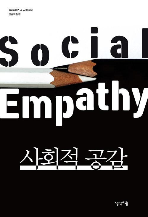 사회적 공감