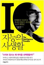 [중고] 지능의 사생활