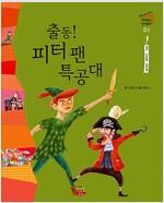 출동! 피터 팬 특공대