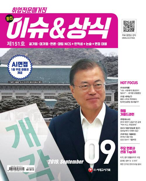 2019 취업전문매거진 최신 이슈 & 상식 9월호