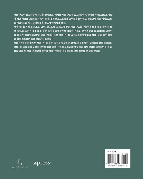 자바스크립트로 하는 자료 구조와 알고리즘 : 핵심 자료 구조 와 알고리즘을 이해하고 구현하기 위한 입문서