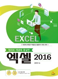 (원리와 개념에 충실한) 엑셀 2016