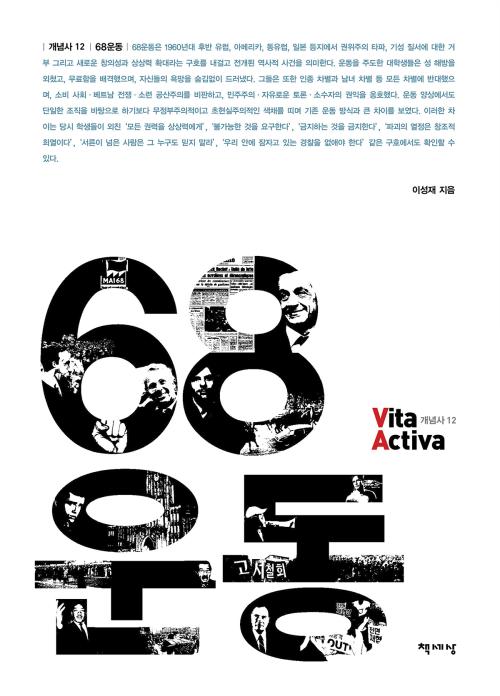 68운동 - Vita Activa 개념사 12