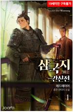 [세트] 삼국지 - 간신전 (총36권/미완결)