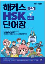 해커스 HSK 단어장 6급