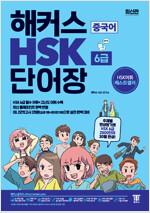 해커스 중국어 HSK 단어장 6급
