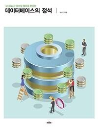 (MySQL과 모바일 웹으로 만나는) 데이터베이스의 정석