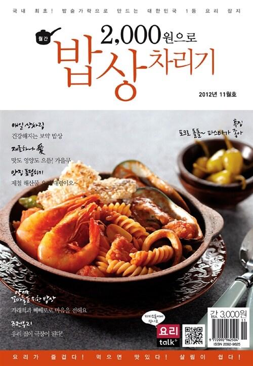 2,000원으로 밥상 차리기 2012.11