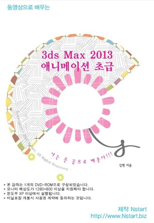 [DVD] 동영상으로 배우는 3ds Max 2013 애니메이션 초급 - DVD 1장