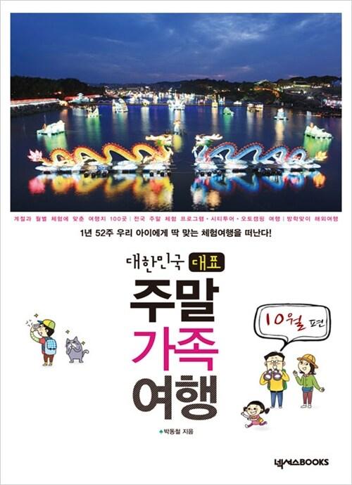 대한민국 대표 주말 가족여행 10월 편