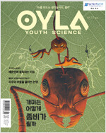 욜라 OYLA Youth Science Vol.10