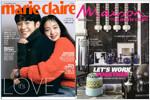 마리끌레르 Marie Claire + 메종 Maison 2019.9 - 전2권