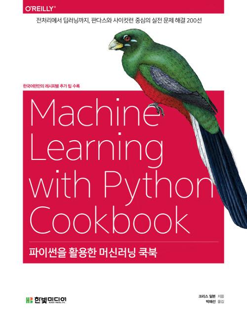 파이썬을 활용한 머신러닝 쿡북