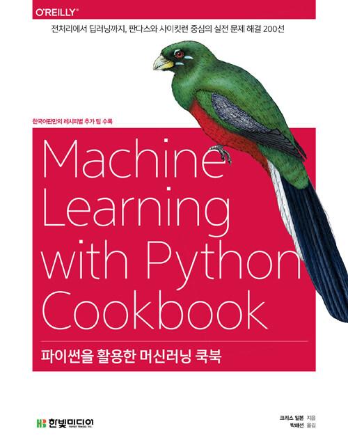파이썬을 활용한 머신러닝 쿡북 : 전처리에서 딥러닝까지, 팬더스와 사이킷런 중심의 실전 문제 해결 200선