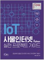 애프터스킬 사물인터넷 with Python 실전 프로젝트 가이드