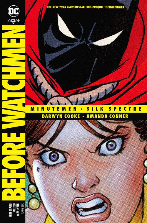 비포 왓치맨 : 미닛맨/실크 스펙터