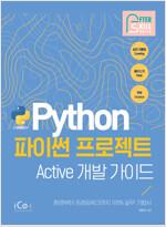 애프터스킬 파이썬 프로젝트 Active 개발 가이드