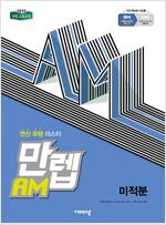 만렙 AM 미적분 (2021년용)