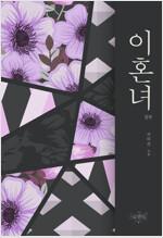 [합본] 이혼녀 (전2권/완결)