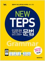 NEW TEPS 뉴텝스 입문편 (실전 250+) 문법