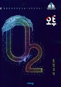 오투 고등 통합과학 (2020년)
