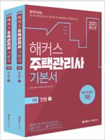 2020 해커스 주택관리사 기본서 1차 민법 세트 - 전2권