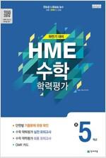 하반기 HME 대비 수학 학력평가 문제집 초5 (8절) (2019년)
