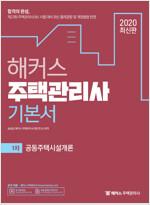 2020 해커스 주택관리사 기본서 1차 공동주택시설개론