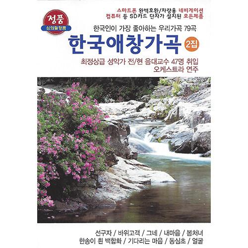 [USB] 한국 애창 가곡 2집 79곡 USB