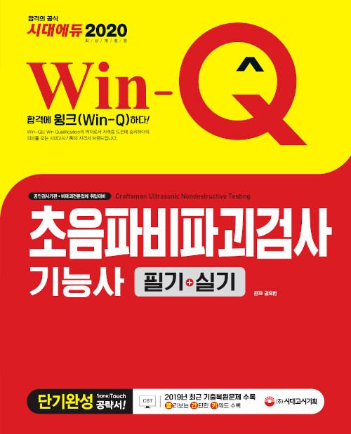 2020 Win-Q(윙크) 초음파비파괴검사기능사 필기 + 실기 단기완성