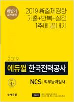 2019 하반기 에듀윌 한국전력공사 NCS 직무능력검사