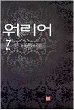 [중고] 워리어 7