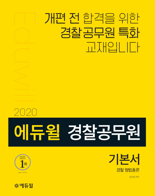 2020 에듀윌 경찰공무원 기본서 경찰 형법총론