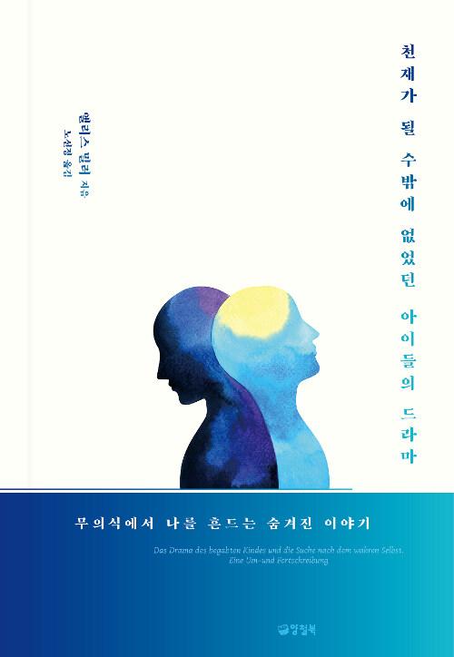 천재가 될 수밖에 없었던 아이들의 드라마