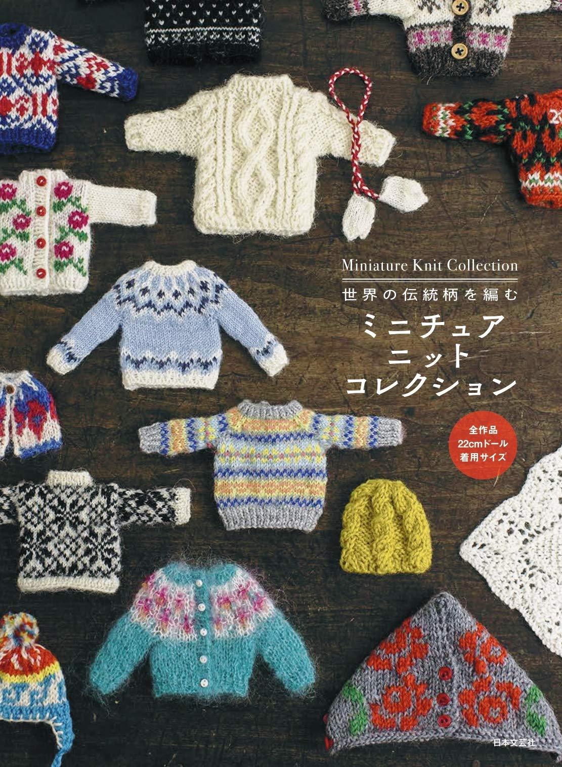 世界の傳統柄を編む ミニチュア·ニットコレクション: 世界の傳統柄を編む