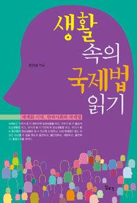 생활 속의 국제법 읽기 : 세계화 시대, 한국사회와 국제법
