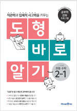 도형 바로 알기 초등 수학 2-1 (2020년)
