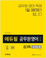 2020 에듀윌 7.9급 공무원 영어 공3독 : 고난도 편