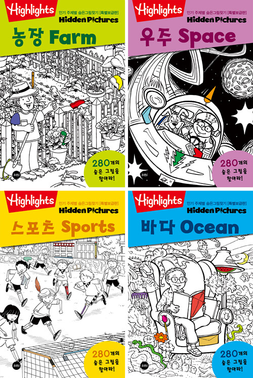 Highlights 인기 주제별 숨은그림찾기 특별보급판 세트 - 전4권